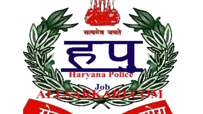 Haryana police recruitment 2020